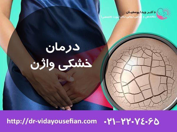 درمان خشکی واژن