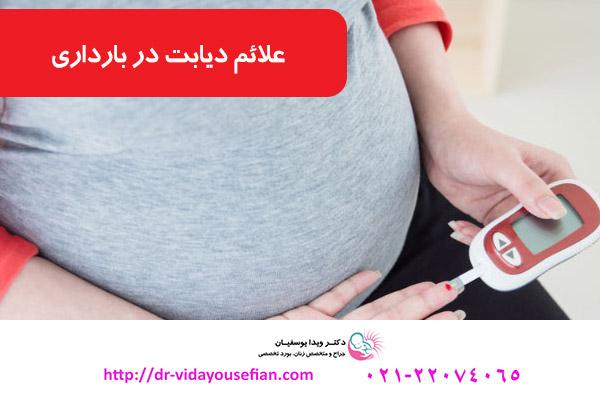علائم دیابت بارداری